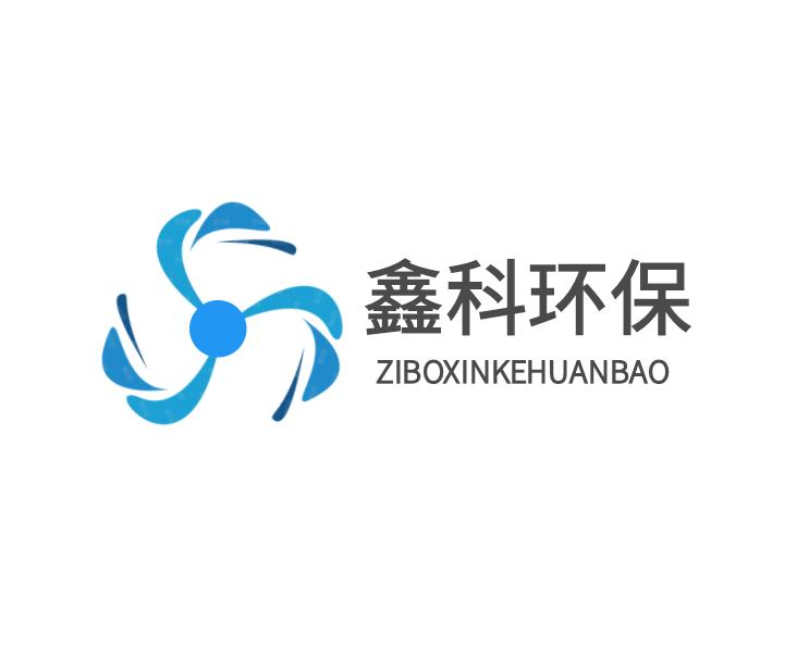 淄博鑫科环保设备有限公司